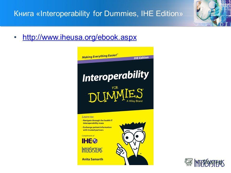 Книга «Interoperability for Dummies, IHE Edition» http://www.iheusa.org/ebook.aspx
