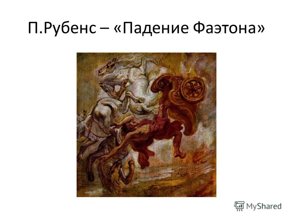 П.Рубенс – «Падение Фаэтона»