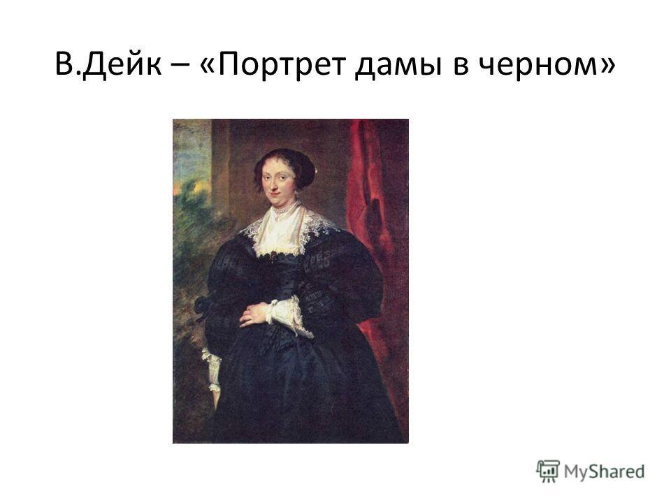 В.Дейк – «Портрет дамы в черном»