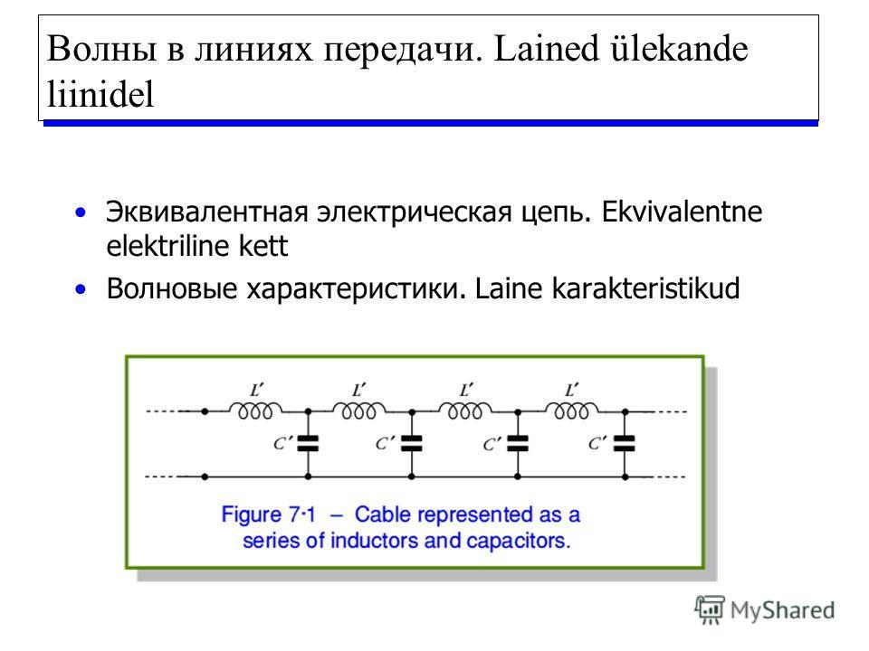 Волны в линиях передачи. Lained ülekande liinidel Эквивалентная электрическая цепь. Ekvivalentne elektriline kett Волновые характеристики. Laine karakteristikud