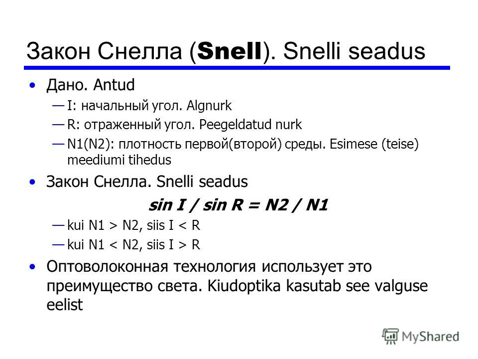 Закон Снелла ( Snell ). Snelli seadus Дано. Antud I: начальный угол. Algnurk R: отраженный угол. Peegeldatud nurk N1(N2): плотность первой(второй) среды. Esimese (teise) meediumi tihedus Закон Снелла. Snelli seadus sin I / sin R = N2 / N1 kui N1 > N2