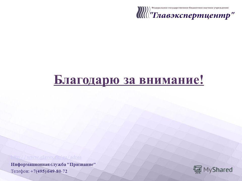 Благодарю за внимание! http://www.glavex.ru/ru/adres Информационная служба Признание Телефон: +7(495) 649-80-72