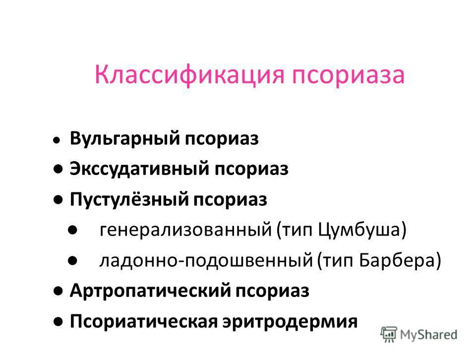 psoriaz-rasprostranenniy-po-mkb