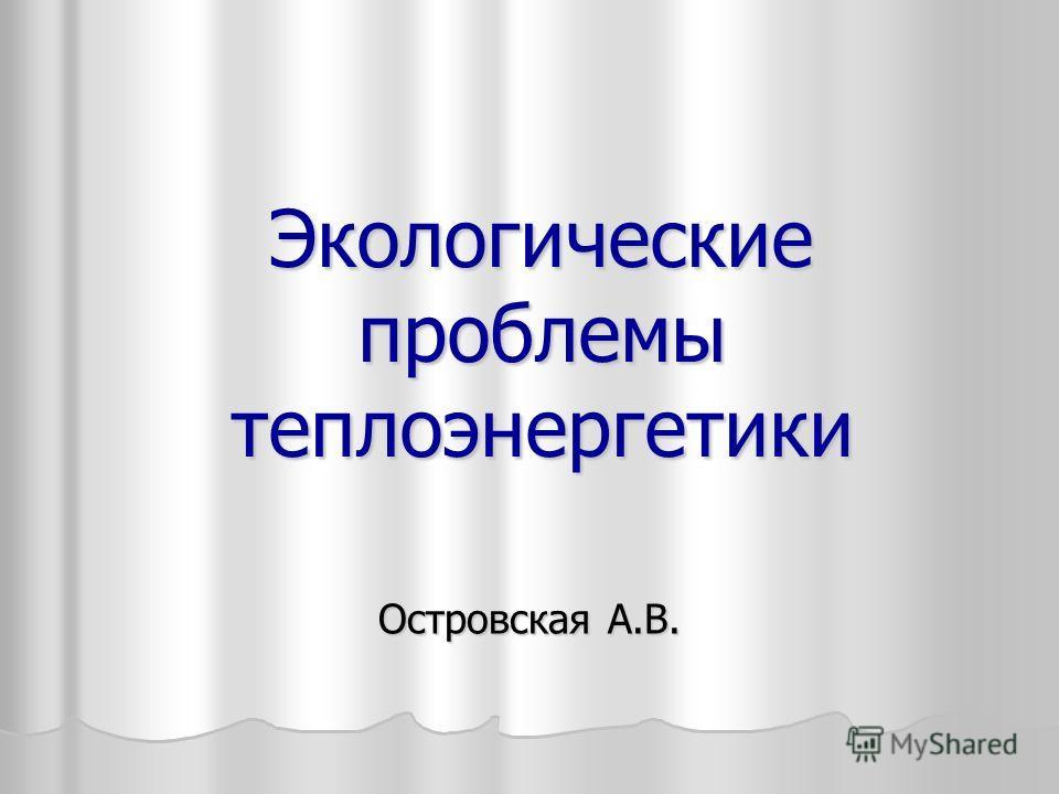 Экологические проблемы теплоэнергетики Островская А.В.