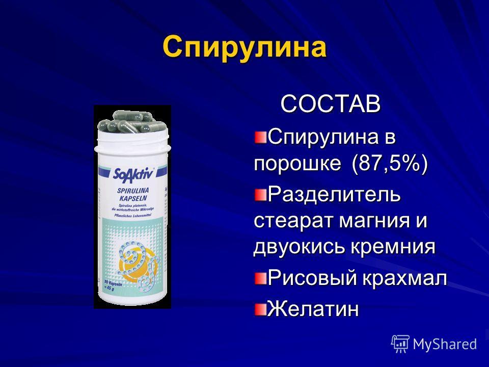 Спирулина СОСТАВ СОСТАВ Спирулина в порошке(87,5%) Разделитель стеарат магния и двуокись кремния Рисовый крахмал Желатин