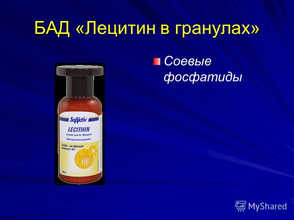 БАД «» БАД «Лецитин в гранулах» Соевые фосфатиды