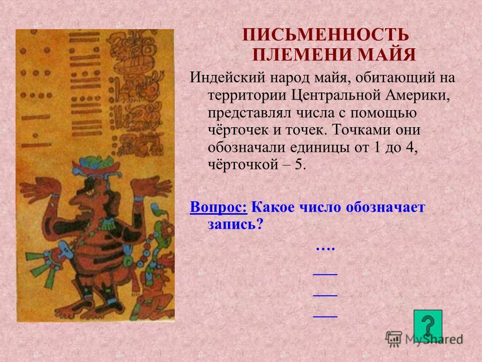 ДРЕВНИЙ ВАВИЛОН До нас дошли сотни тысяч обожжённых глиняных табличек с письменами древних вавилонян. Простейшими цифрами в их системе служили два знака: вертикальный клин для обозначения 1 и горизонтальный клин – для 10. Вопрос: Какое число обознача