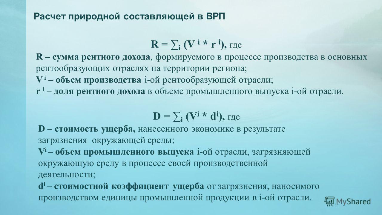 11 Расчет природной составляющей в ВРП R = i (V i * r i ), где R – сумма рентного дохода, формируемого в процессе производства в основных рентообразующих отраслях на территории региона; V i – объем производства i-ой рентообразующей отрасли; r i – дол