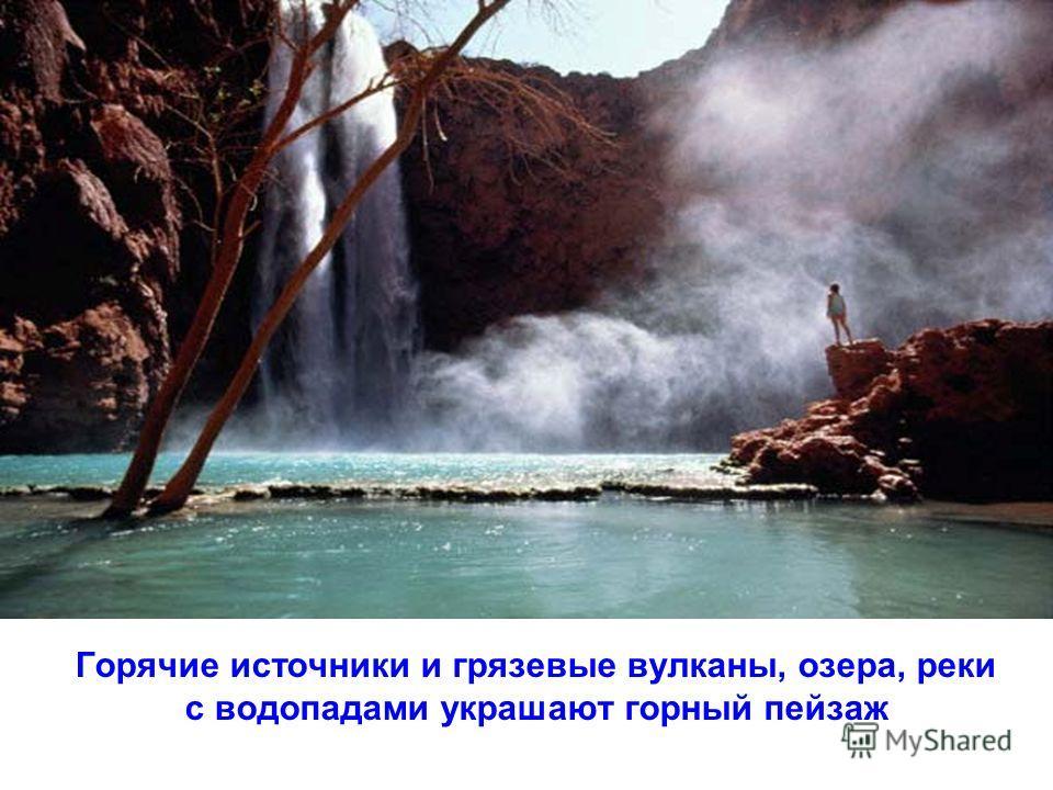 Горячие источники и грязевые вулканы, озера, реки с водопадами украшают горный пейзаж