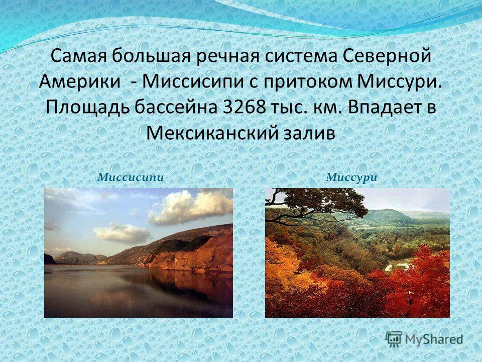 Территория материка относится к бассейнам трех океанов: Северного Ледовитого, Атлантического и Тихого..