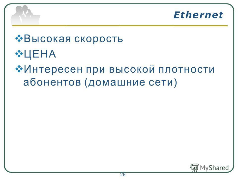 Ethernet Высокая скорость ЦЕНА Интересен при высокой плотности абонентов (домашние сети) 26