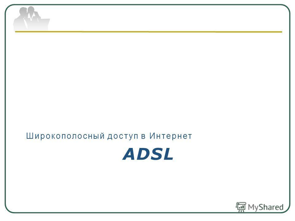 ADSL Широкополосный доступ в Интернет