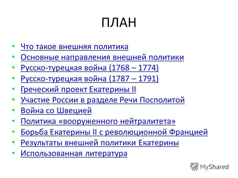 Что такое внешняя политика Основные направления внешней политики Русско-турецкая война (1768 – 1774) Русско-турецкая война (1787 – 1791) Греческий проект Екатерины II Греческий проект Екатерины II Участие России в разделе Речи Посполитой Война со Шве