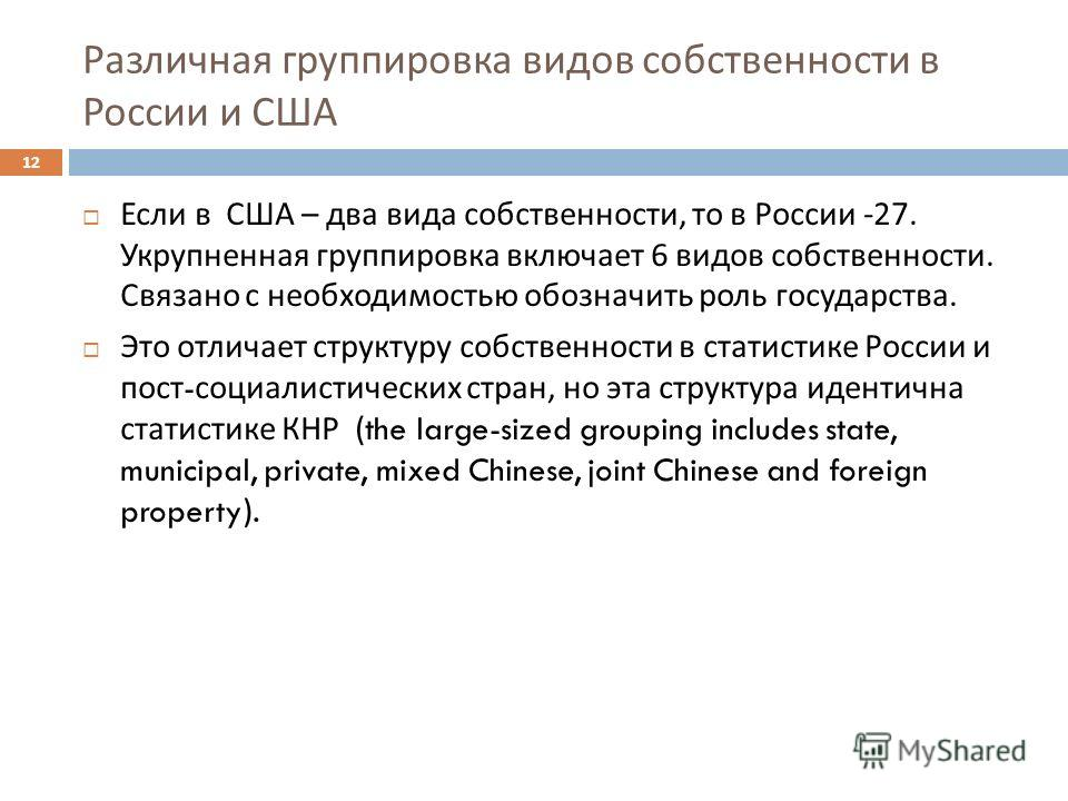 Инвестиции в основной капитал в России, по видам собственности, % 11 200020012002200320042005200620072008200920102011 Funds for investment, total 100 - state property272522241921 20 211817 - municipal property 665644444433 - private property344247 52