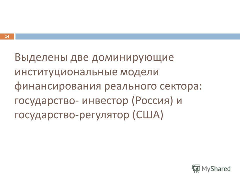 Неоднозначность государственной собственности в России 13 Анализ показал, что за рядом предприятий, формально не относимых к государственной форме собственности, по сути, сохраняется шлейф государственного имущества и управления. Поэтому по официальн