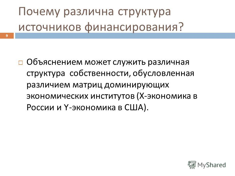 Структурный анализ финансирования реального сектора в России 8 В отличие от США, основная доля приходится на внешние источники ( более половины ) Слабая роль амортизационных накоплений ( менее половины во внутренних источника или менее одной пятой в
