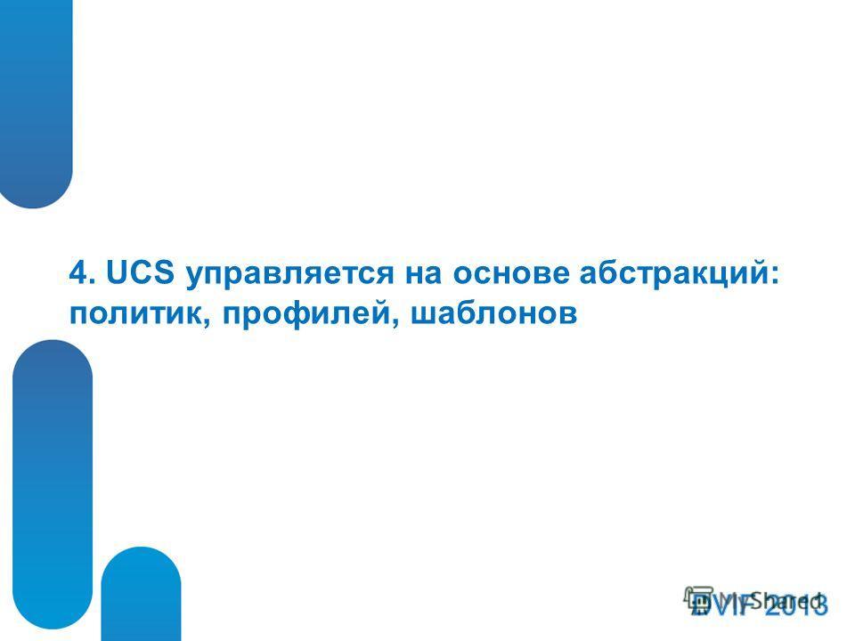 4. UCS управляется на основе абстракций: политик, профилей, шаблонов