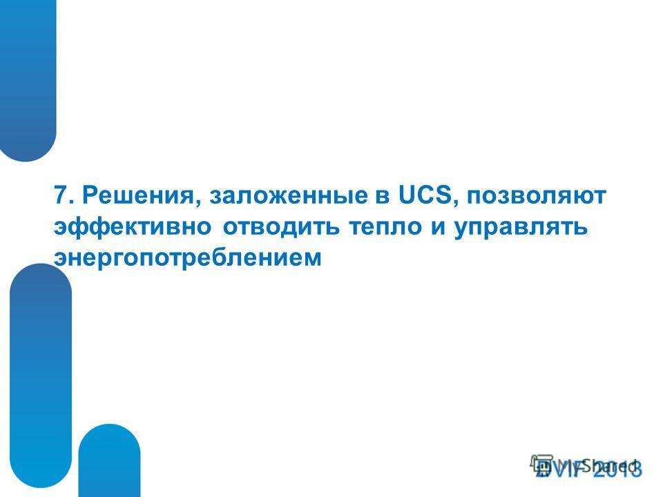 7. Решения, заложенные в UCS, позволяют эффективно отводить тепло и управлять энергопотреблением