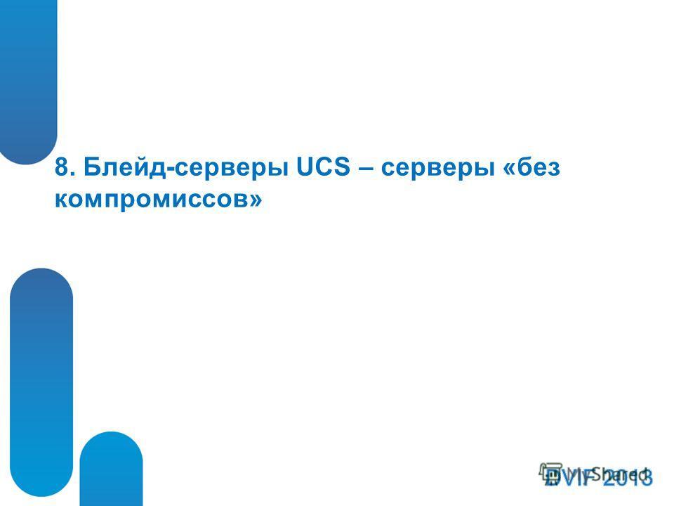 8. Блейд-серверы UCS – серверы «без компромиссов»