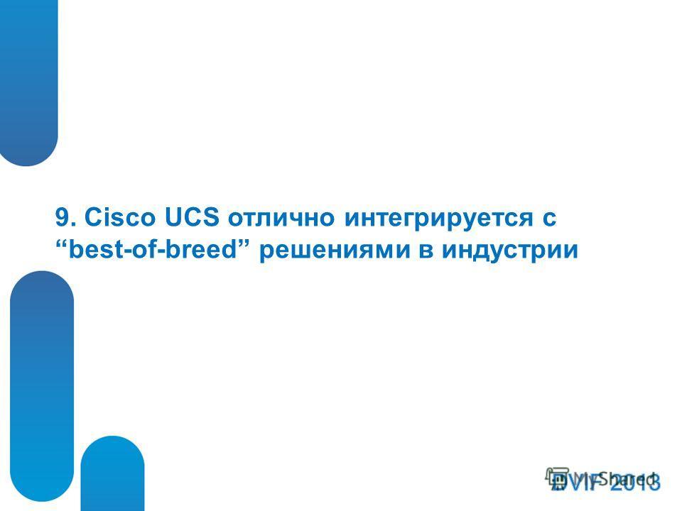 9. Cisco UCS отлично интегрируется с best-of-breed решениями в индустрии