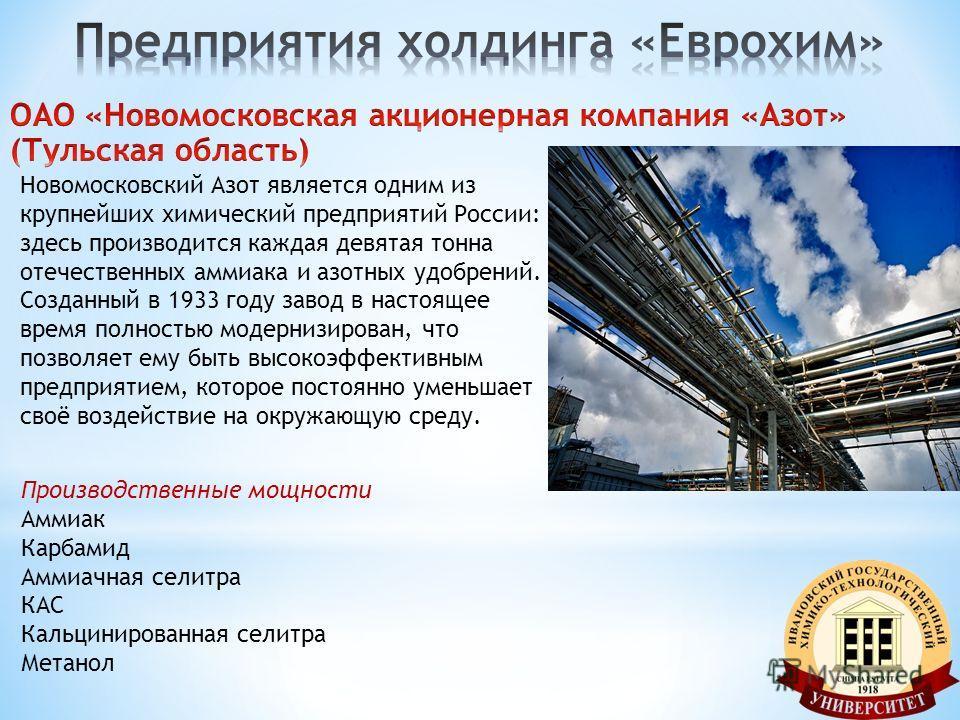 Новомосковский Азот является одним из крупнейших химический предприятий России: здесь производится каждая девятая тонна отечественных аммиака и азотных удобрений. Созданный в 1933 году завод в настоящее время полностью модернизирован, что позволяет е