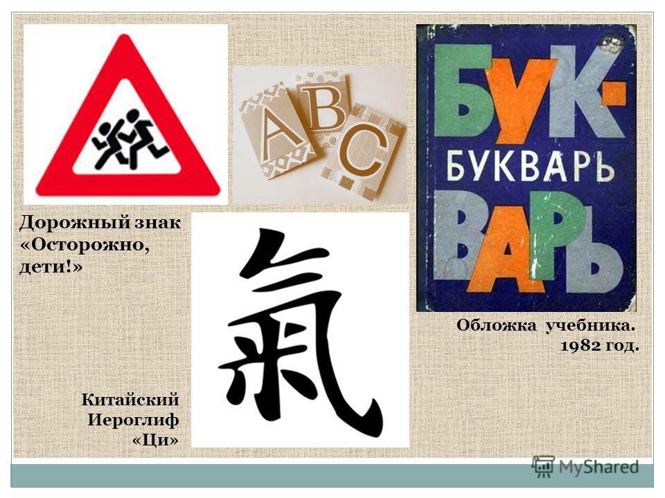 Китайский Иероглиф «Ци» Дорожный знак «Осторожно, дети!» Обложка учебника. 1982 год.