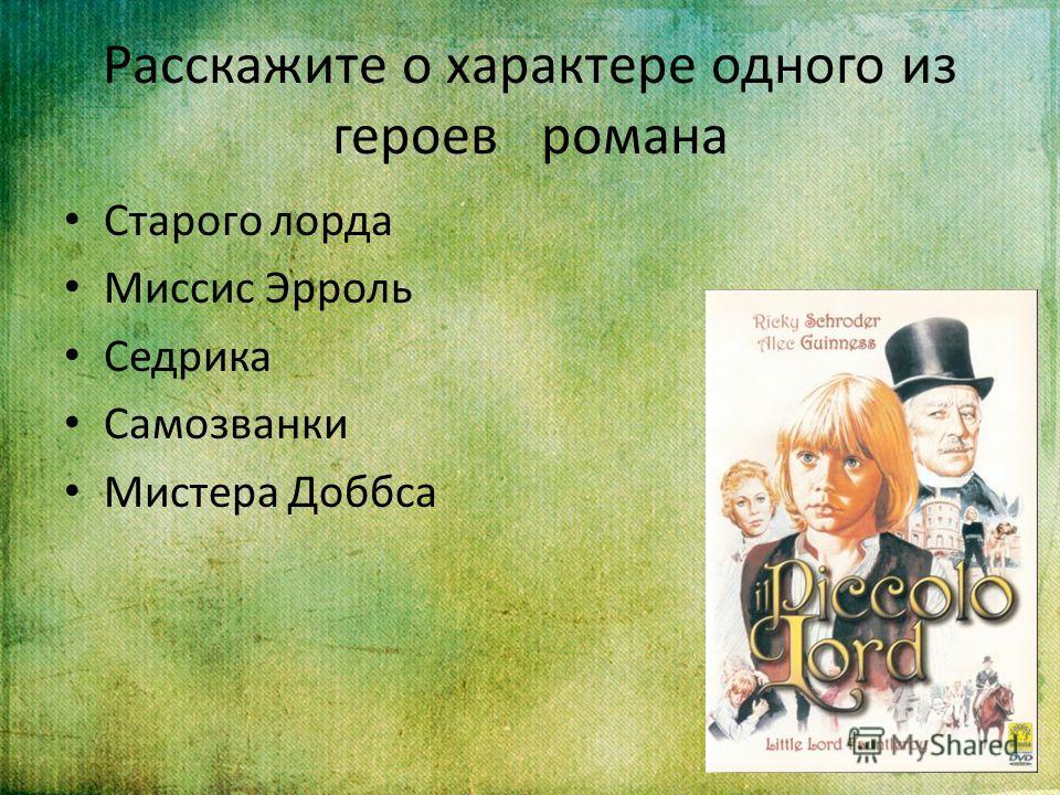 Расскажите о характере одного из героев романа Старого лорда Миссис Эрроль Седрика Самозванки Мистера Доббса