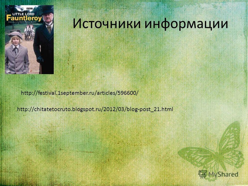 Источники информации http://chitatetocruto.blogspot.ru/2012/03/blog-post_21.html http://festival.1september.ru/articles/596600/