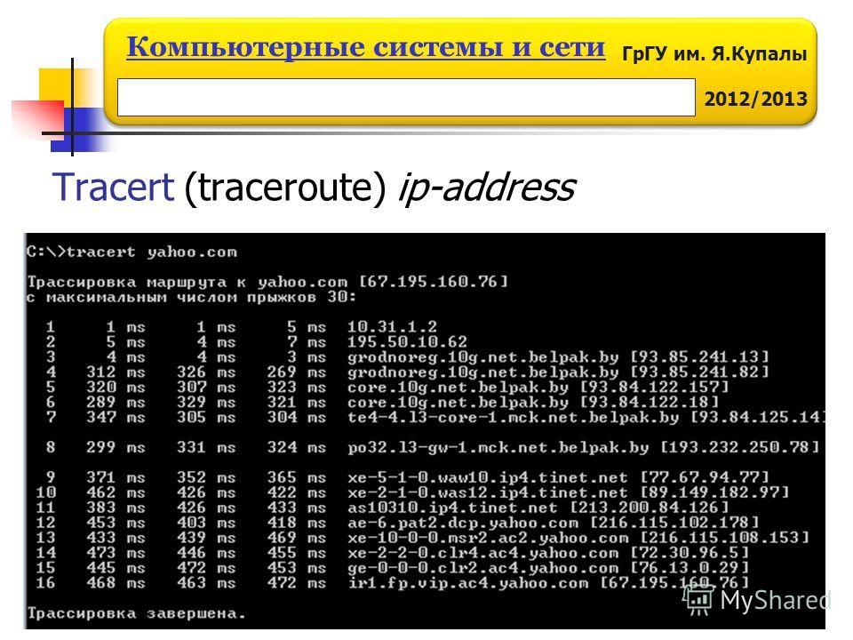 ГрГУ им. Я.Купалы 2012/2013 Компьютерные системы и сети Tracert (traceroute) ip-address