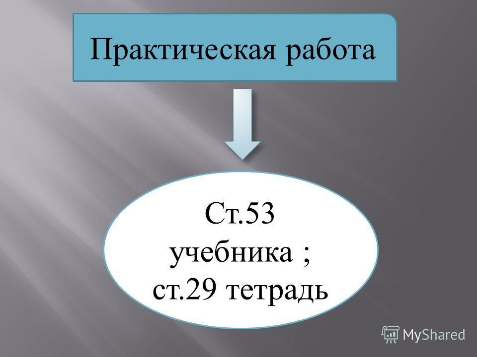 Ст. 58 учебника