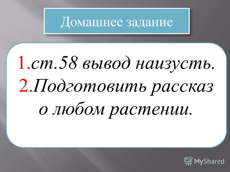 Практическая работа Ст.53 учебника ; ст.29 тетрадь