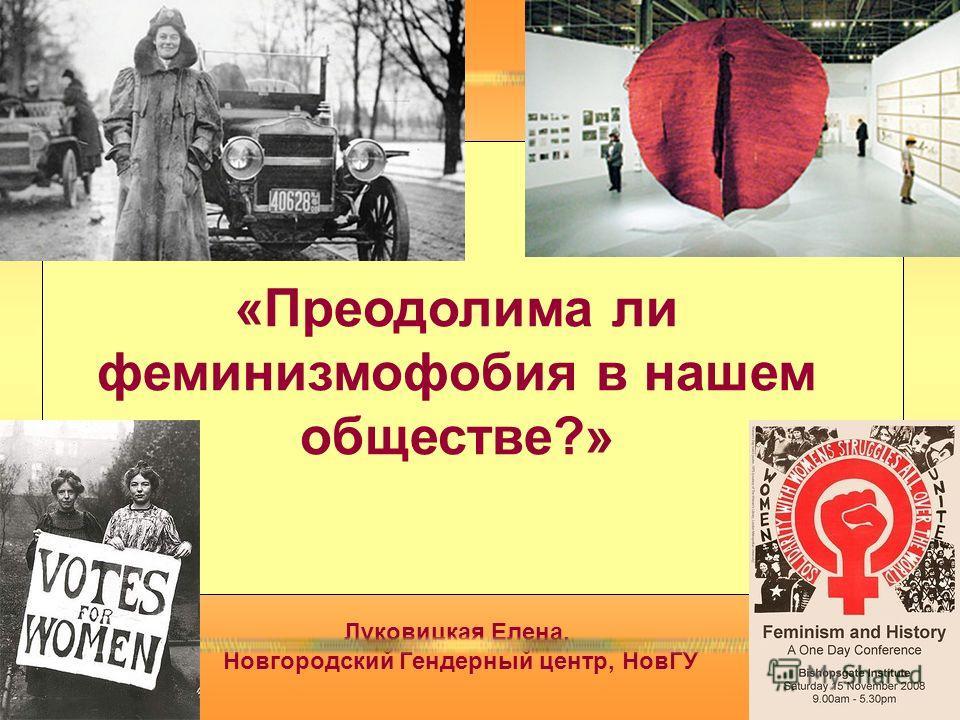 «Преодолима ли феминизмофобия в нашем обществе?» Луковицкая Елена, Новгородский Гендерный центр, НовГУ