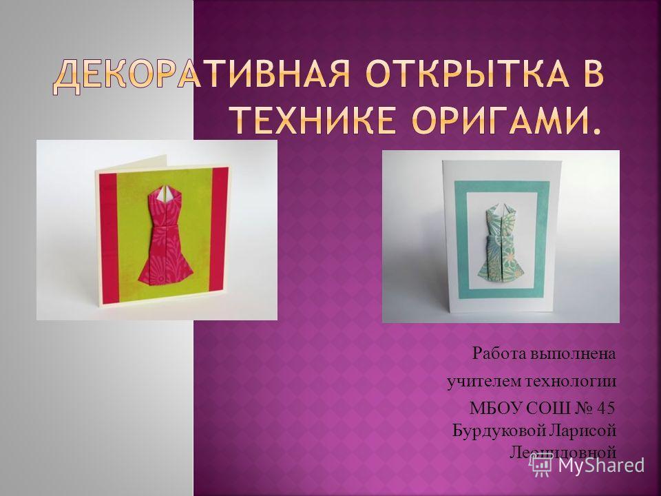 Работа выполнена учителем технологии МБОУ СОШ 45 Бурдуковой Ларисой Леонидовной