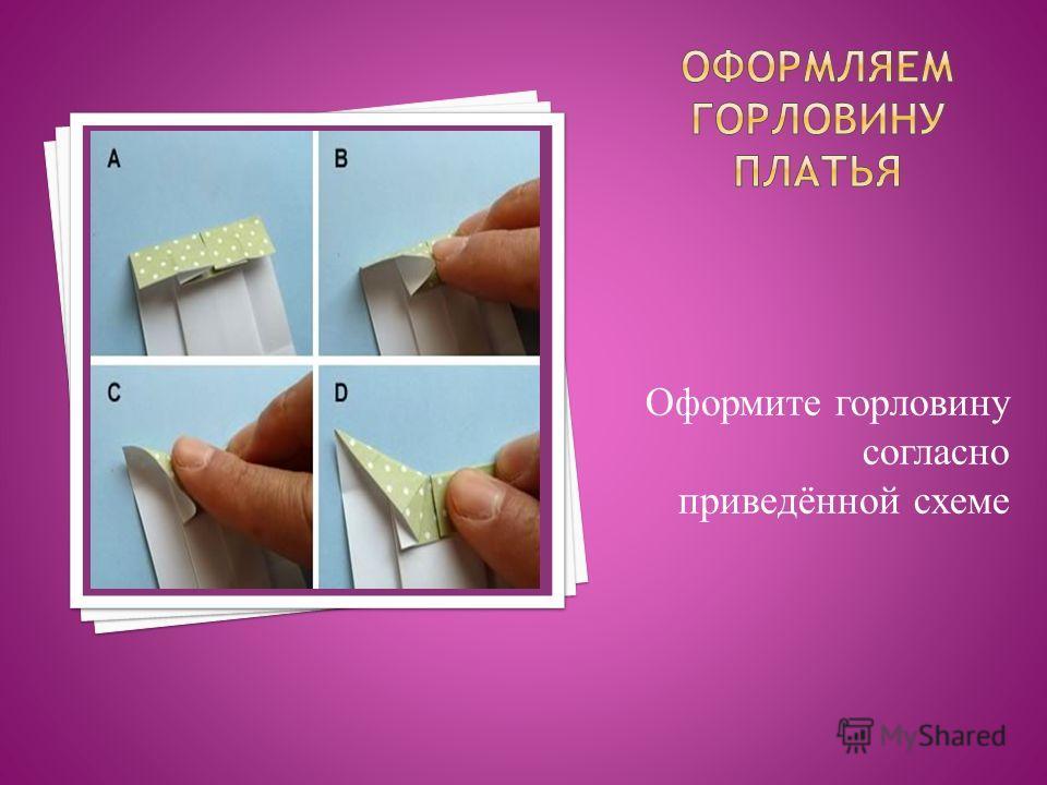 Оформите горловину согласно приведённой схеме