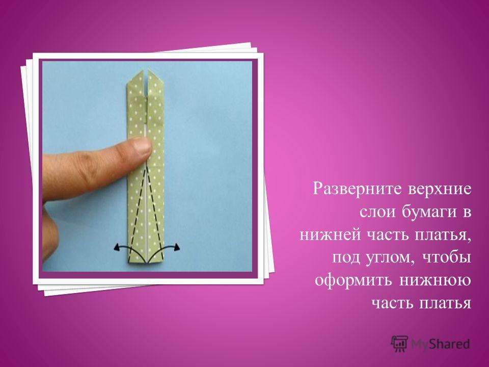 Разверните верхние слои бумаги в нижней часть платья, под углом, чтобы оформить нижнюю часть платья