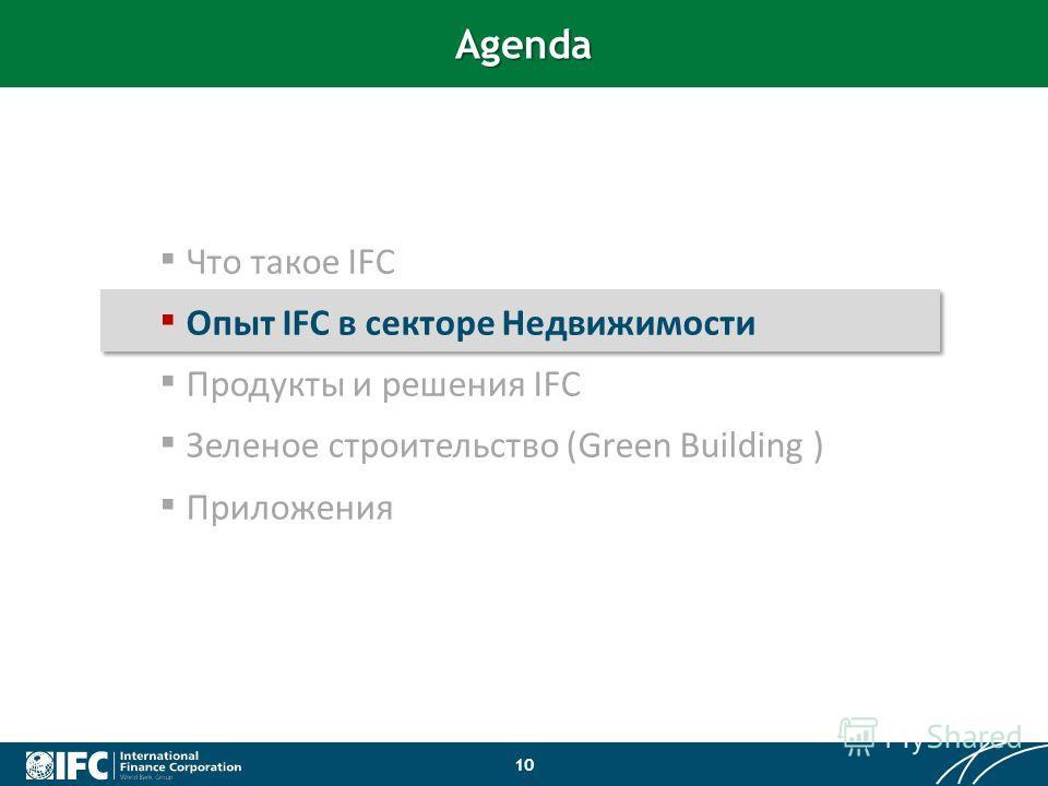 Что такое IFC Опыт IFC в секторе Недвижимости Продукты и решения IFC Зеленое строительство (Green Building ) Приложения Agenda 10