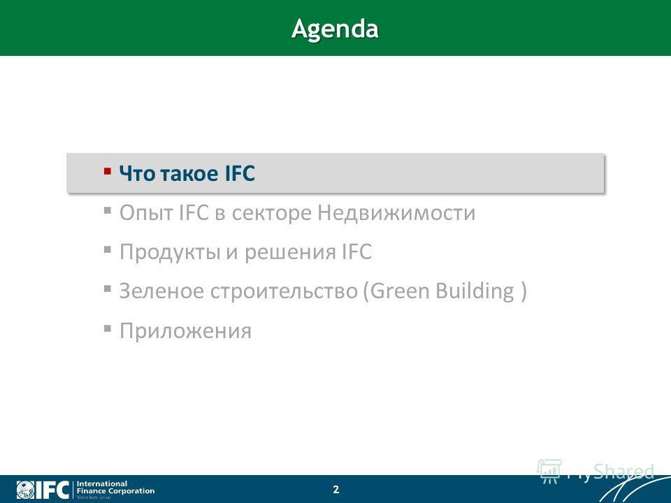 Что такое IFC Опыт IFC в секторе Недвижимости Продукты и решения IFC Зеленое строительство (Green Building ) Приложения Agenda 2