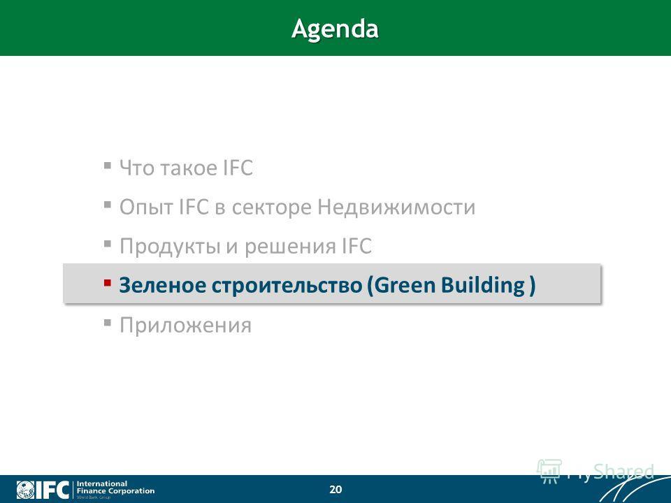 Что такое IFC Опыт IFC в секторе Недвижимости Продукты и решения IFC Зеленое строительство (Green Building ) Приложения Agenda 20