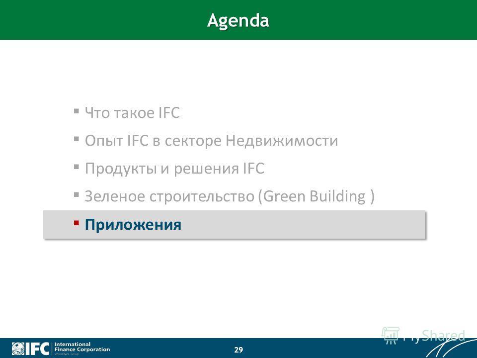 Что такое IFC Опыт IFC в секторе Недвижимости Продукты и решения IFC Зеленое строительство (Green Building ) Приложения Agenda 29