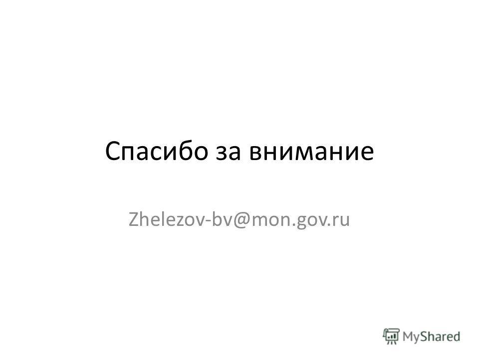 Спасибо за внимание Zhelezov-bv@mon.gov.ru