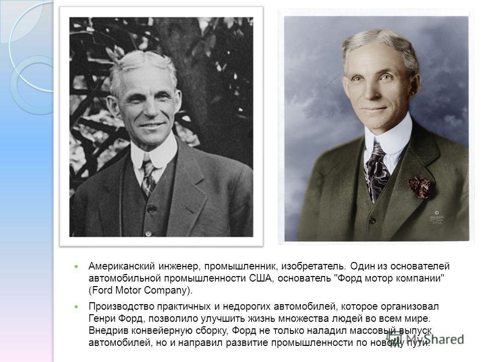 Американский инженер, промышленник, изобретатель. Один из основателей автомобильной промышленности США, основатель