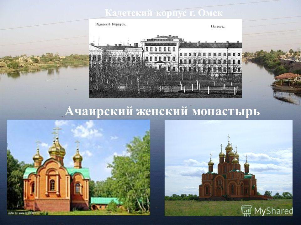 Кадетский корпус г. Омск Ачаирский женский монастырь