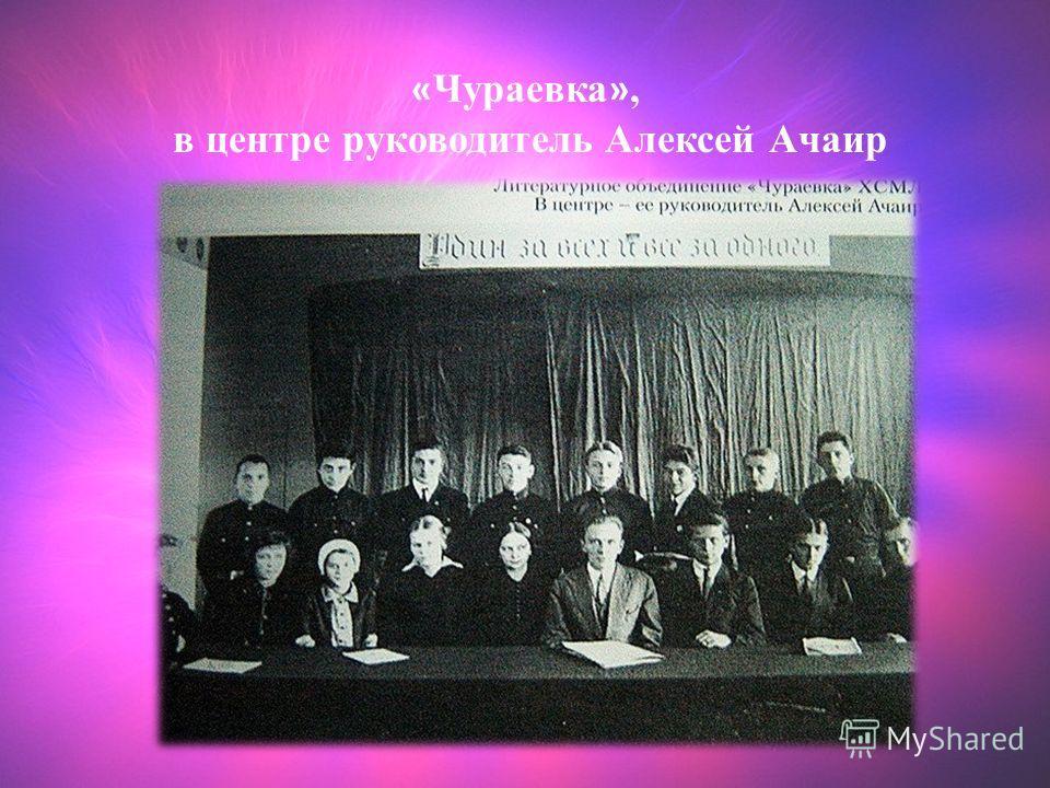 « Чураевка », в центре руководитель Алексей Ачаир
