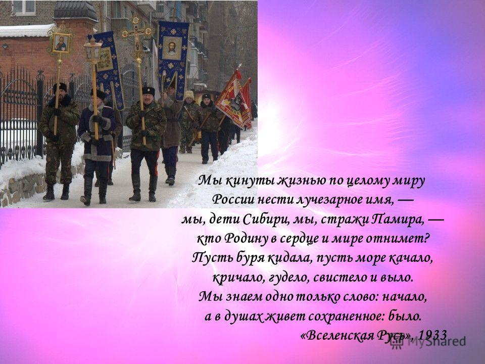 Мы кинуты жизнью по целому миру России нести лучезарное имя, мы, дети Сибири, мы, стражи Памира, кто Родину в сердце и мире отнимет? Пусть буря кидала, пусть море качало, кричало, гудело, свистело и выло. Мы знаем одно только слово: начало, а в душах