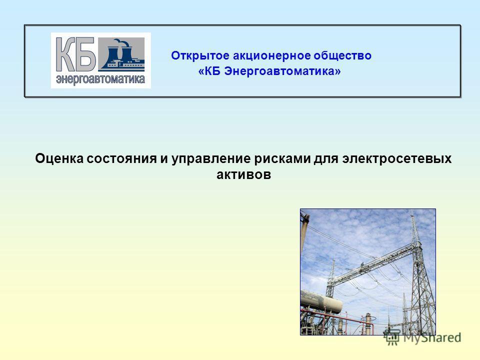 Оценка состояния и управление рисками для электросетевых активов Открытое акционерное общество «КБ Энергоавтоматика»
