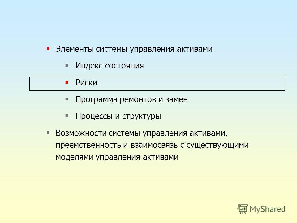 Элементы системы управления активами Индекс состояния Риски Программа ремонтов и замен Процессы и структуры Возможности системы управления активами, преемственность и взаимосвязь с существующими моделями управления активами