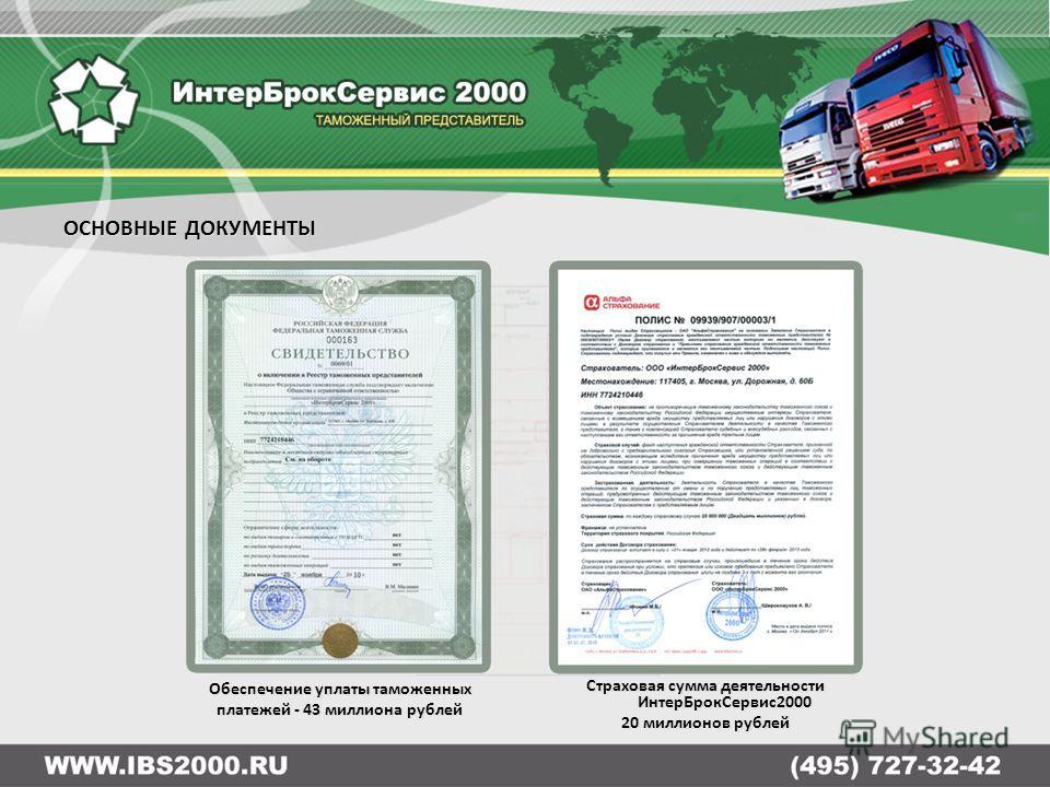 ОСНОВНЫЕ ДОКУМЕНТЫ Страховая сумма деятельности ИнтерБрокСервис2000 20 миллионов рублей Обеспечение уплаты таможенных платежей - 43 миллиона рублей