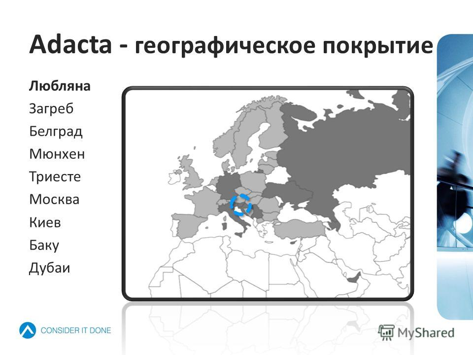 Adacta - географическое покрытие Любляна Загреб Белград Мюнхен Триесте Москва Киев Баку Дубаи