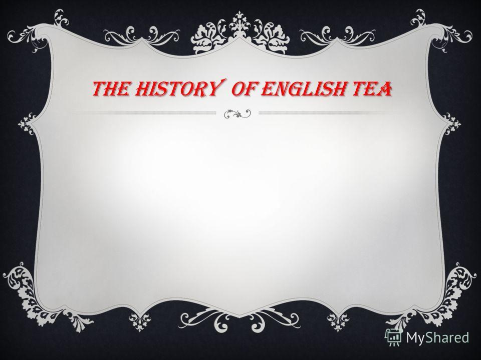 THE HISTORY OF ENGLISH TEA