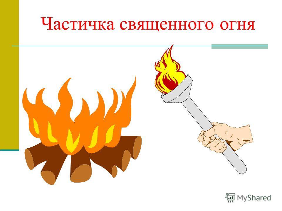 Частичка священного огня